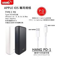 👉ParKer 3C👈 HANG PD1 40000mAh超大容量行動電源 30分鐘可充70%電 獨家4孔USB