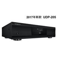 [Demostyle]OPPO UDP-205 原生4K UHD BD播放機.遠東環球公司貨