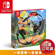 任天堂NS Switch 健身環大冒險(RingFit Advanture)同捆組-台灣公司貨 [現貨]