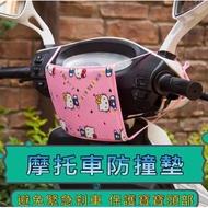 *可郵寄 現貨多款* 機車防撞墊 摩托車防撞墊 孩童 防撞枕 兒童專用 可放於機車 腳踏車 電動車 前方 防止撞頭