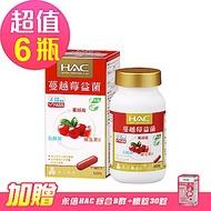 【永信HAC】蔓越莓益菌膠囊x6瓶(60粒/瓶)-加贈 永信HAC 綜合B群+鐵錠30錠