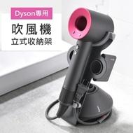 【晨品】Dyson吹風機專用 立式收納支架(時尚簡約 品味生活)
