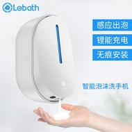 Lebath樂泡機自動感應泡沫洗手液瓶壁掛式免打孔皂液器家用給皂器 618購物節