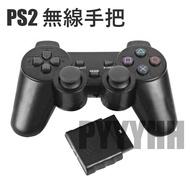 PS2 無線 手把 副廠 手柄 把手 搖桿 PlayStation 2 無線手把 無線 控制器