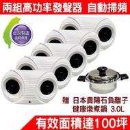 【愛瑪吉】 DigiMax UP-11K 【台灣製原廠公司貨】 營業用超強效超音波驅鼠器 5入 有效空間100坪 贈日本燉煮鍋