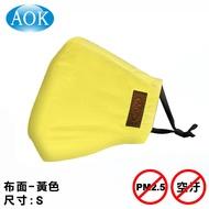 (現貨) AOK 防空汙口罩 純棉布口罩 (布面-黃色S) 1入/包 (防護PM2.5、霧霾) 專品藥局【2014913】 可寄國外