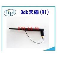 《德源科技》(含稅)香蕉派 Banana Pi R1(BPI-R1)專用 3db 天線