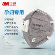 双11   热销▲❀3M口罩9041v防甲醛孕婦專用活性炭防塵PM2.5二手煙汽車尾氣防油煙