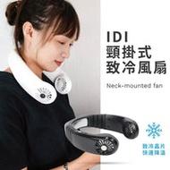 WUDI IDI Wudi IDI - Arctic Neck Cooler 掛頸式致冷風扇