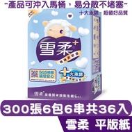 雪柔 金優質 平版 衛生紙 300張x6包x6串共36包【產品可沖入馬桶,易分散不堵塞】