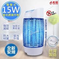 【勳風】15W誘蚊燈管電擊式捕蚊燈 HF-8315(外殼螢光誘捕)