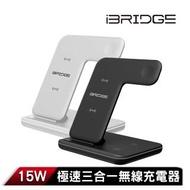 【iBRIDGE】15W極速三合一無線充電器IBW006(支援iPhone 12/AirPods無線充電)