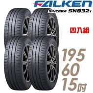 【FALKEN 飛隼】SINCERA SN832i 環保節能輪胎_四入組_195/60/15(837)