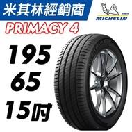 CS車宮車業 米其林 195/65/15 PRIMACY 4  MICHELIN 米其林輪胎 輪胎 15吋