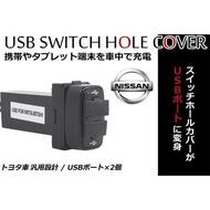 日產NISSAN 專用型 預留孔崁入式 3A雙USB車充 MARCH LIVINA TIDA TEANA SENTER