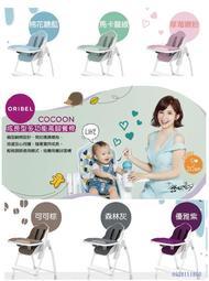 加購繽紛萬用餐椅墊鍾欣怡Oribel Cocoon 成長型多功能高腳餐椅新加坡草莓糖粉棉花糖藍馬卡龍綠森林灰優雅紫可可棕