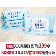 現貨❄️康乃馨雅適純水濕紙巾(有蓋款80抽12包)