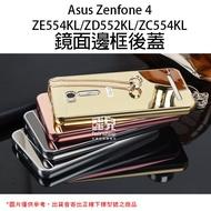 【飛兒】Asus Zenfone 4 ZE554KL/ZD552KL/ZC554KL 鏡面邊框後蓋 手機殼 殼 005