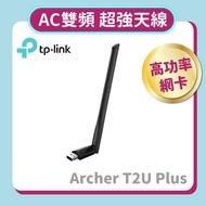 【TP-Link】Archer T2U Plus 650Mbps AC雙頻wifi網路USB無線網卡