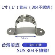 """100個/包 台灣製造!304不鏽鋼1寸(1"""")管夾 不鏽鋼夾 白鐵管夾 管夾 管束"""