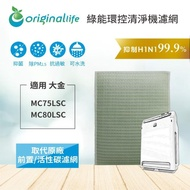 【OriginalLife】適用大金:MC75LSC、MC80LSC 空氣清淨機濾網(大金 濾芯 濾材)