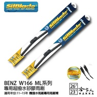 BENZ W166 ML系列  矽膠撥水雨刷 26 23 兩入 免運 贈雨刷精  SilBlade 11~15年 哈家人