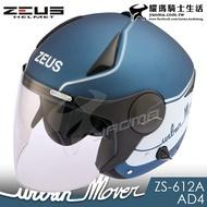 贈好禮 ZEUS安全帽 ZS-612A AD1 消光藍白 內藏墨鏡 防雨止水條 半罩帽 3/4罩 通勤 耀瑪騎士機車部品