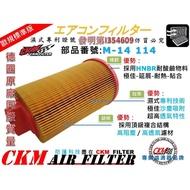 【CKM】賓士 BENZ W203 C180 C200K C230K M271 原廠 型 空氣濾網 濾芯 引擎濾網 濾心