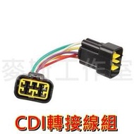 舊勁戰/GTR 改 SF/SUPER FOUR SF4 CDI 對應轉接線組 點火 化油器 5HK 轉接頭 TPS 板井