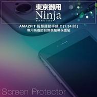 【Ninja 東京御用】AMAZFIT 智慧運動手錶 2 專用高透防刮無痕螢幕保護貼(1.34吋)