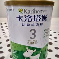 卡洛塔妮幼兒羊奶粉 [Karihome] 1-3歲 有效2021/02/11 淨重400g