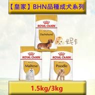 【ROYAL CANIN 皇家】BHN 品種 成犬 系列 - DSA 皇家臘腸 MTA 瑪爾濟斯 PDA 貴賓
