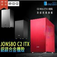 【尋寶趣】喬思伯 C2 Micro/ITX 4小 鋁鎂合金機殼 U3*1+U2*1 全鋁電腦機殼 KR-CS-C2