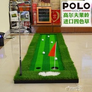 室內高爾夫模擬器果嶺推桿練習器套裝球道練習毯高球用品