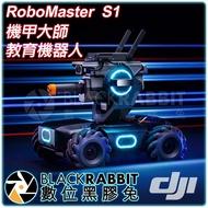 【 DJI RoboMaster S1 機甲大師 教育 機器人 】數位黑膠兔