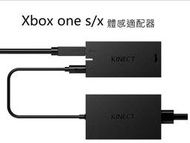 Xbox One S X 體感器 kinect2.0 轉接器 for Windows PC 專用 新版本