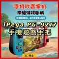現貨速出 iPega 9217 拉伸縮藍牙無線 手把 Switch/PS3/PC 手機 原神 藍芽 遊戲手柄 遊戲手把