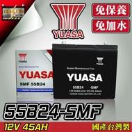 YUASA湯淺 55B24RS SMF 台灣製 免保養免加水 完全密封 Tercel Vios WISH Ferio