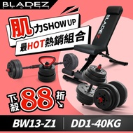 【BLADEZ】DD1槓啞壺鈴三用啞鈴組合+BW13-Z1可調式重訓椅-爆款重訓組(DD1+BW13-Z1)