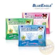 藍鷹牌 2-4歲專用 立體防塵口罩 50入/盒
