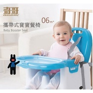奇哥-攜帶式寶寶餐椅  《藍色》