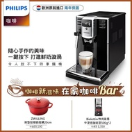 春季限定超值組【Philips 飛利浦】全自動義式咖啡機(EP5310)+雙人牌圓形鑄鐵鍋+Bialetti中深焙咖啡豆*2