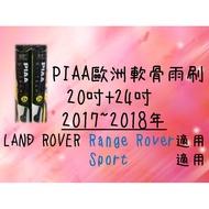 PIAA歐洲軟骨雨刷 (20+24吋) LAND ROVER Range Rover/ Sport 車款適用 前擋雨刷