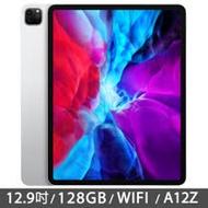 2020 iPad Pro 12.9吋 128GB WiFi -銀色 (MY2J2TA/A)