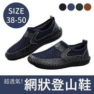 【有加大尺碼】透氣網眼登山鞋子 平底鞋 休閒鞋 懶人鞋 US13 US14-黑/綠/棕/藍38-50【AAA4554】