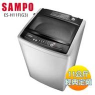 【SAMPO聲寶】11公斤 單槽定頻洗衣機 ES-H11F(G3)