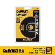【DEWALT 得偉】磨切機配件BIM TIT 半圓形刀片 鈦圖層 金屬  帶釘木材 木材(DWA4213)