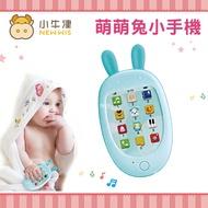【小牛津】萌萌兔小手機(天空藍)-米菲寶貝