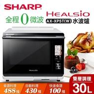 SHARP夏普 30L HEALSIO水波爐/白 AX-XP5T(W)