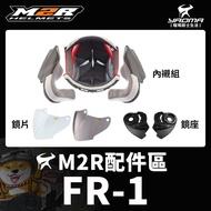 M2R 安全帽 FR-1 FR1 配件區 頭頂內襯 兩頰內襯 透明 淺墨鏡片 深墨鏡片 電鍍鏡片 電鍍藍 鏡座 耀瑪騎士